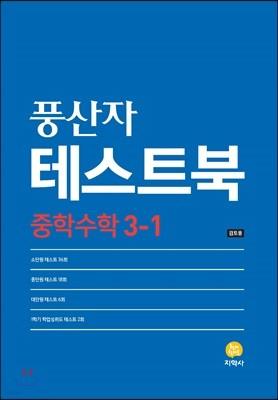 풍산자 테스트북 중학수학 3-1 (2019년)