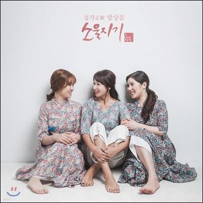 정가 앙상블 (正歌앙상블) 소울지기 - Souljigi
