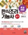 2019 원큐패스 혼공비법 한식조리기능사 실기