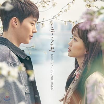 이리와 안아줘 (MBC 수목드라마) OST