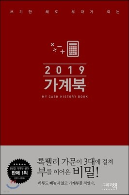 2019 가계북 핸디