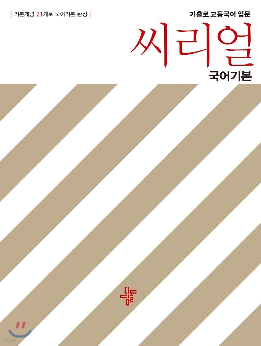 씨리얼 국어기본 (2020년용)
