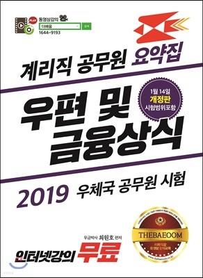 2019 계리직 공무원 우편 및 금융상식 요약집