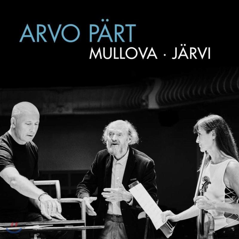 Viktoria Mullova / Paavo Jarvi 아르보 패르트 작품집 (Arvo Part)