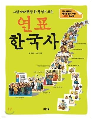 연표 한국사