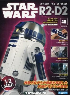 STAR WARS R2-D2 2018年10月30日號