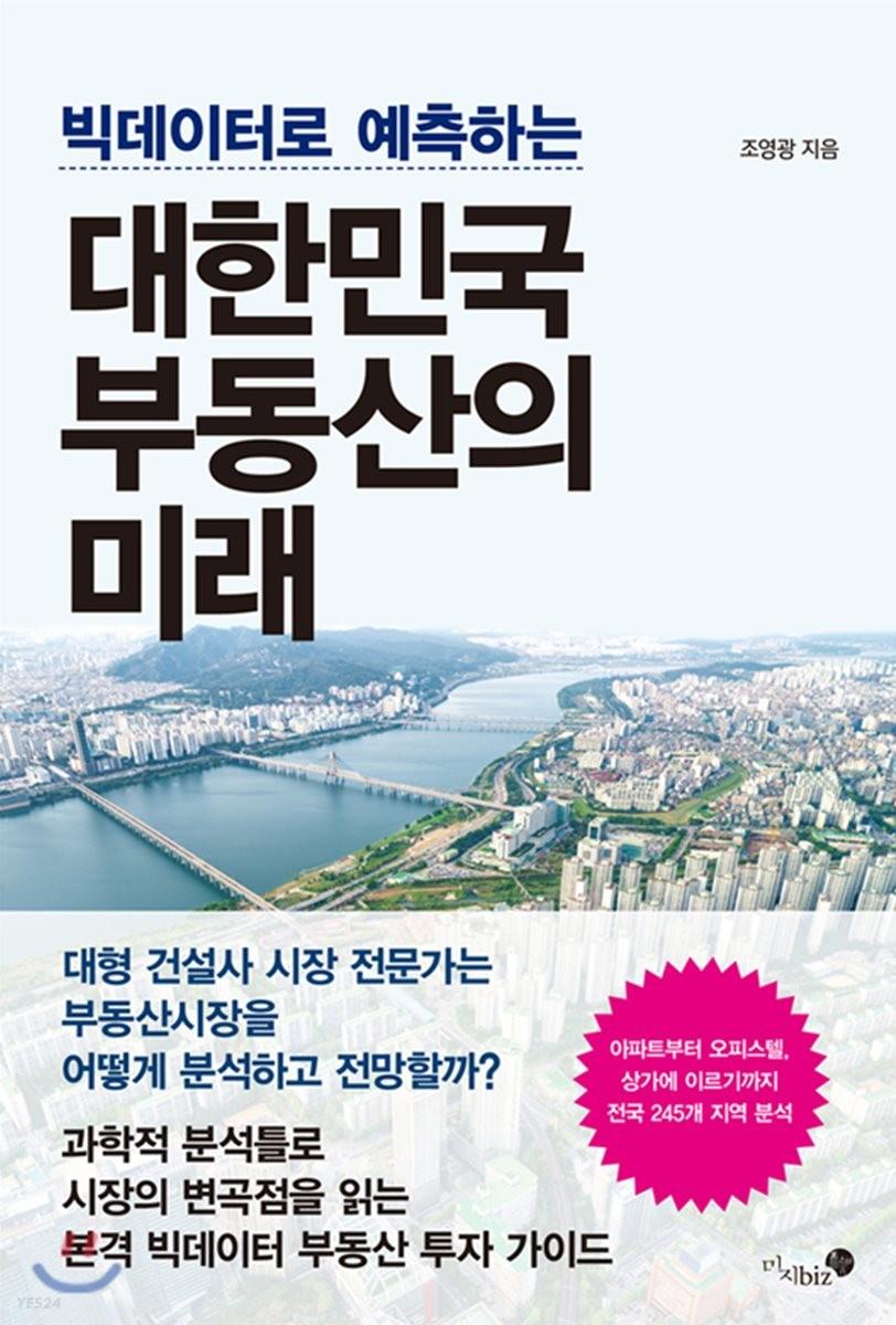 빅데이터로 예측하는 대한민국 부동산의 미래
