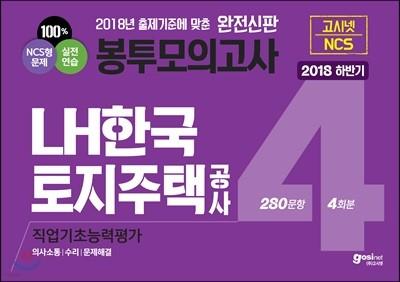2018 하반기 고시넷 LH한국토지주택공사 NCS 직업기초능력평가 봉투모의고사 4회분/280문항