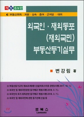 외국인 재외동포(재외국민) 부동산등기실무