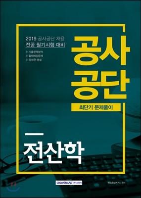 2019 공사공단 최단기 문제풀이 전산학