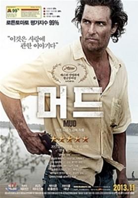 머드 : DVD+블루레이