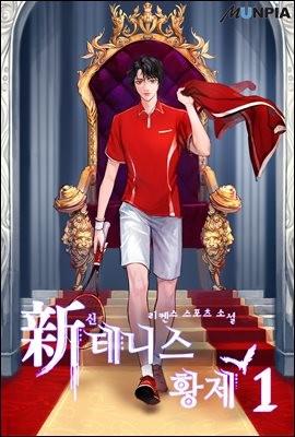 신 테니스 황제 1권