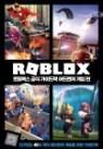로블록스 공식 가이드북 어드벤처 게임 편
