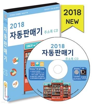 2018 자동판매기주소록 CD