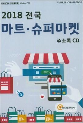 2018 전국 마트 슈퍼마켓 주소록 CD