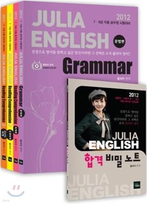 2012 줄리아 영어 Grammar Reading Comprehension