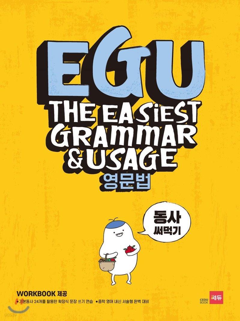 EGU 영문법 동사 써먹기