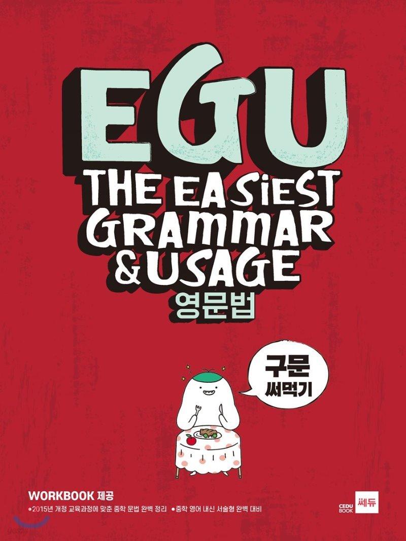EGU 영문법 구문 써먹기