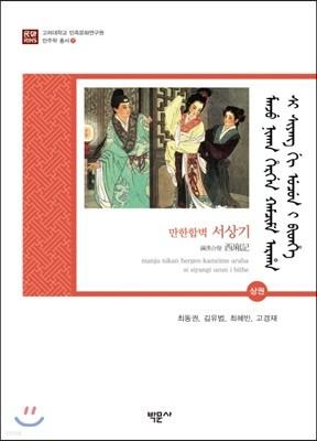 만한합벽 서상기 (상)
