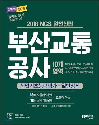 2018 하반기 고시넷 NCS 부산교통공사 직업기초능력평가+일반상식