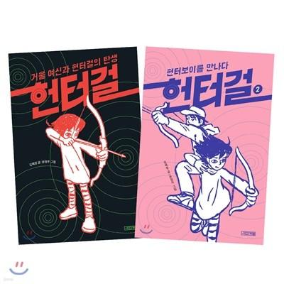 헌터걸 1,2권 세트