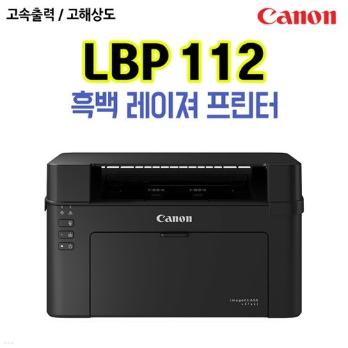 캐논 흑백레이져 프린터 LBP112 (토너포함)