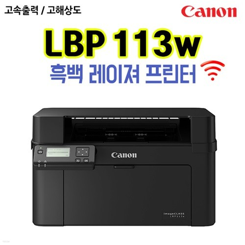 캐논 흑백레이져 프린터 LBP113w (토너포함)