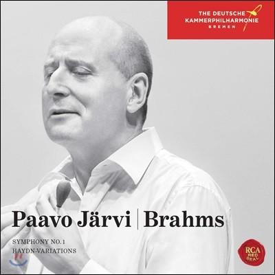 Paavo Jarvi 브람스: 교향곡 1번 & 하이든 변주곡 (Brahms: Symphony No. 1 & Haydn Variation) 파보 예르비