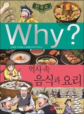 Why? 와이 역사 속 음식과 요리