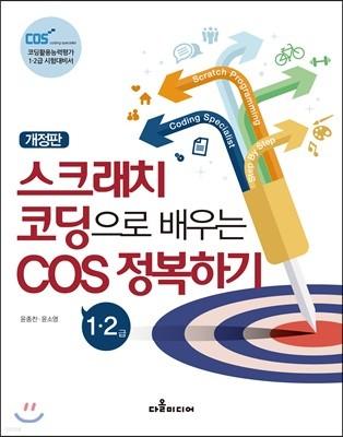 스크래치 코딩으로 배우는 COS 1·2급 정복하기