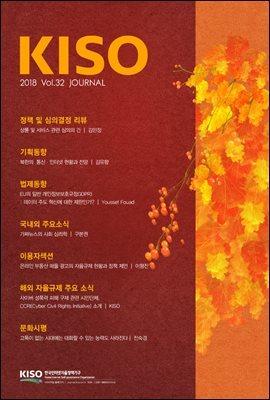 KISO 저널 제32호