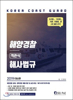 2019 해양경찰 객관식 해사법규