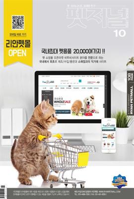 펫저널 2018년 10월호