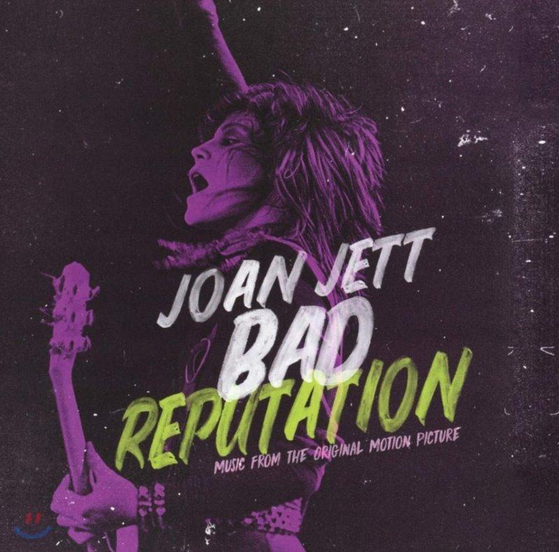 배드 레퓨테이션 다큐멘터리 음악 (Bad Reputation Music From The Original Motion Picture)