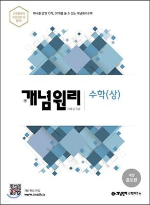 개념원리 고등 수학 (상) (2021년용)