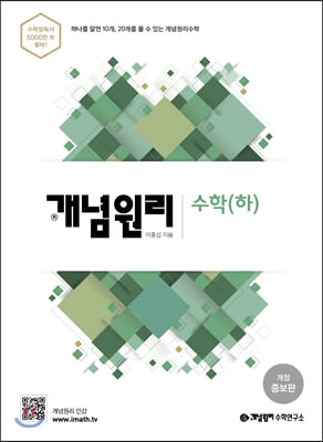 개념원리 고등 수학 (하) (2021년용)