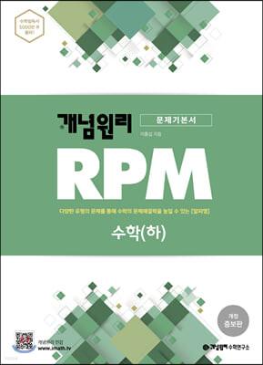 개념원리 RPM 알피엠 고등 수학 (하) (2021년용)