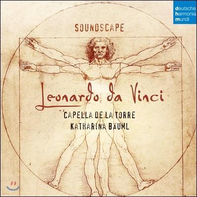 Capella de la Torre 레오나르도 다 빈치 시대의 음악 (Soundscape - Leonardo da Vinci)
