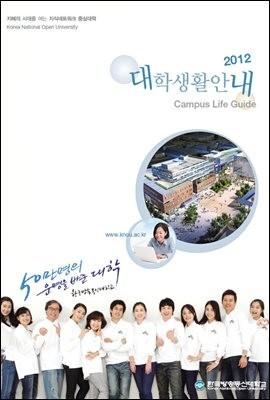 2012 대학생활안내 - 한국방송통신대학교