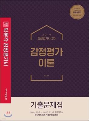 2019 감정평가이론 기출문제집