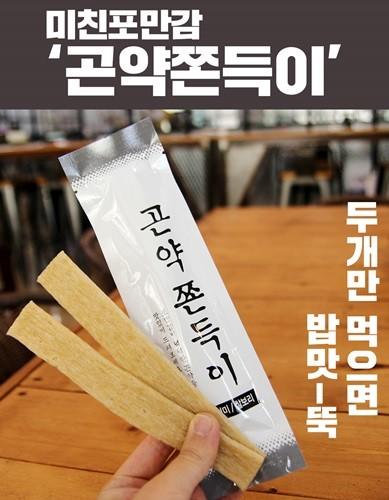 곤약쫀득이 1박스(20봉)