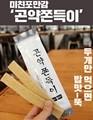 미친 포만감  곤약쫀득이 1박스(20봉) 두개만 먹으면 밥맛 뚝!