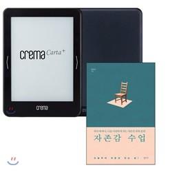예스24 크레마 카르타 플러스(crema carta+) + 자존감 수업 eBook 세트