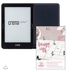 예스24 크레마 카르타 플러스(crema carta+) + 죽여 마땅한 사람들 eBook 세트