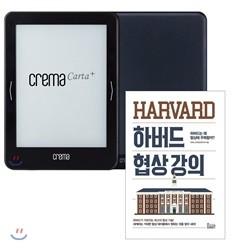 예스24 크레마 카르타 플러스(crema carta+) + 하버드 협상 강의 eBook 세트