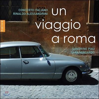 Rinaldo Alessandrini 17-18세기 로마의 음악 (Un Viaggio A Roma)