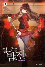 일그러진 밤의 신 02권