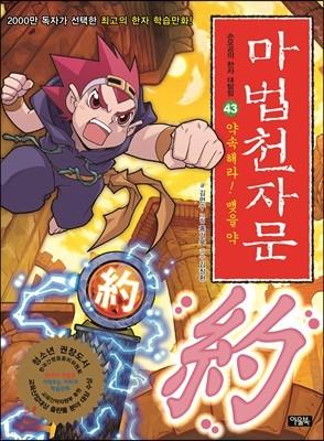 마법천자문 43