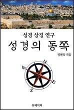 성경의 동쪽