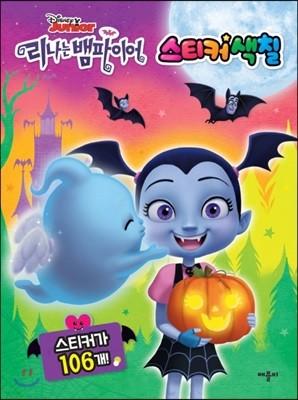 디즈니 리나는 뱀파이어 스티커색칠